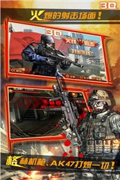 3D火线狙击破解版V1.001截图0