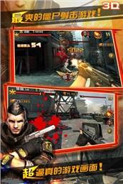 3D火线狙击破解版V1.001截图1