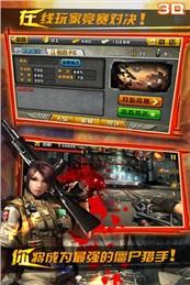 3D火线狙击破解版V1.001截图2