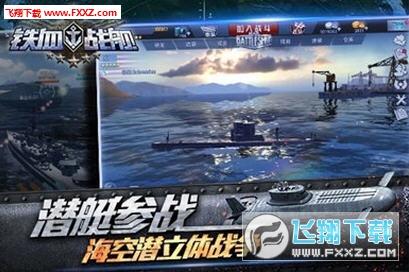 铁血战舰安卓版截图2