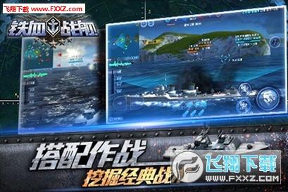 铁血战舰安卓版截图4
