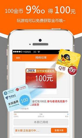 0元夺宝安卓版V2.4.6官方版截图0
