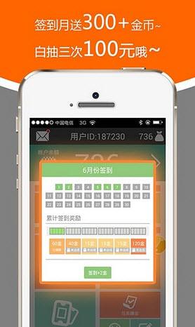 0元夺宝安卓版V2.4.6官方版截图3