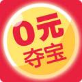 0元夺宝安卓版 V2.4.6官方版