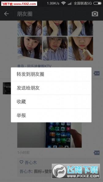 至尊终结者微信一键转发appv1.2 最新安卓版截图0