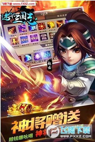 迷你三国志安卓手游版1.0.0截图4