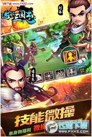 迷你三国志安卓手游版1.0.0截图3