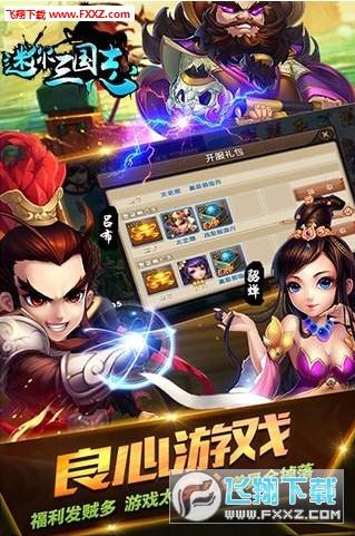 迷你三国志安卓手游版1.0.0截图2