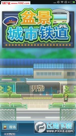 盆景城市铁路汉化版1.0截图0
