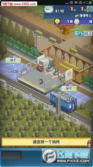 盆景城市铁路汉化版1.0截图4