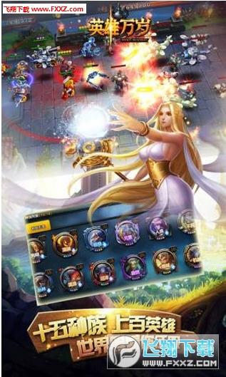 英雄万岁官方特别版下载2.1.1截图4