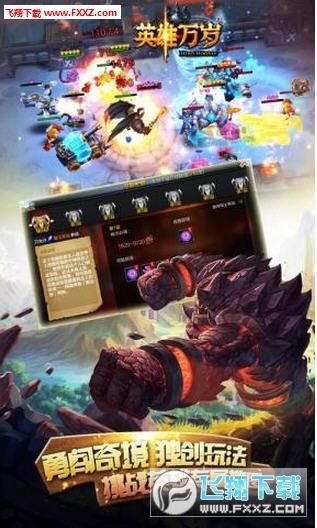 英雄万岁官方特别版下载2.1.1截图3
