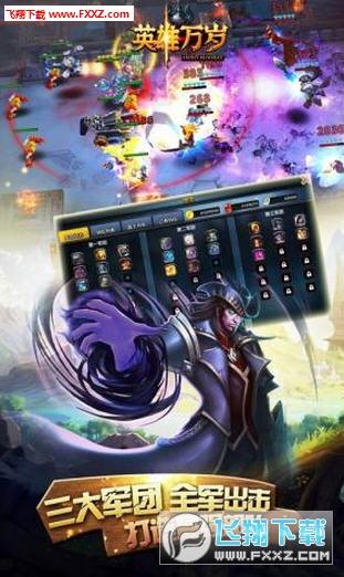 英雄万岁官方特别版下载2.1.1截图2