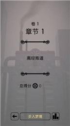 机械梦境dream machine扑家汉化版V1.1截图2