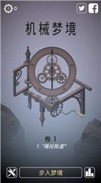 机械梦境dream machine扑家汉化版V1.1截图0