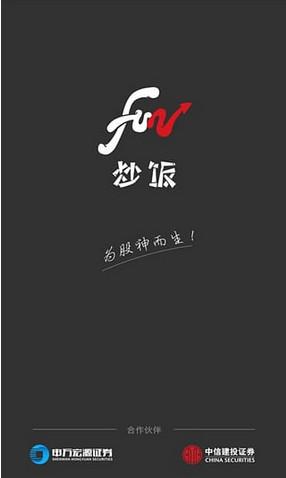 炒饭v1.3.1 安卓版截图0