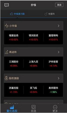 炒饭v1.3.1 安卓版截图2