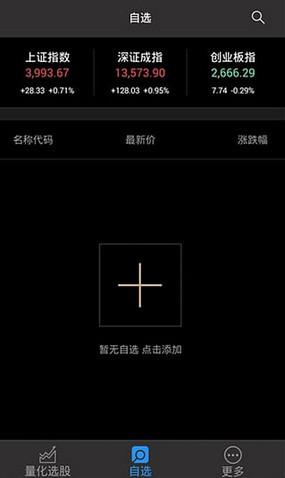 炒饭v1.3.1 安卓版截图3