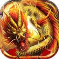 大屠龙(热血ARPG)手游官网3.0.0