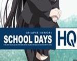 schooldays hq完美存档