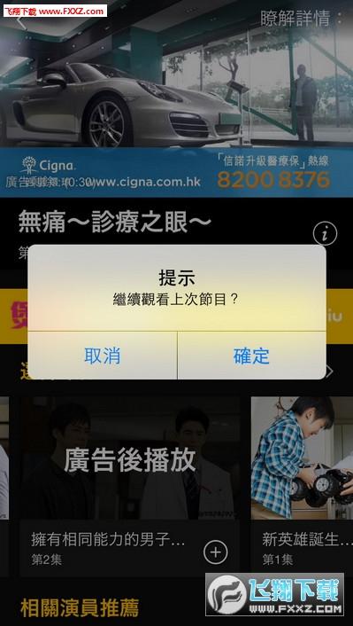 ViuTV看电视剧v1.0.1 安卓版截图0