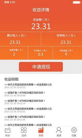 虾转客安卓版V4.0.0.2官方版截图3
