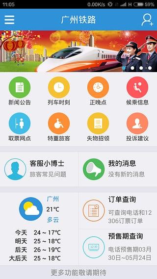 广州铁路安卓版v1.0.9官方最新版截图0