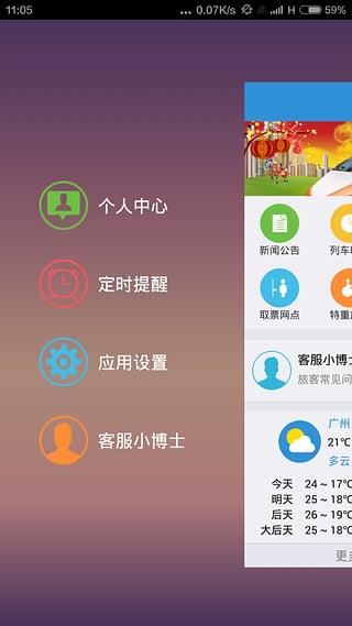 广州铁路安卓版v1.0.9官方最新版截图1