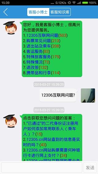 广州铁路安卓版v1.0.9官方最新版截图2