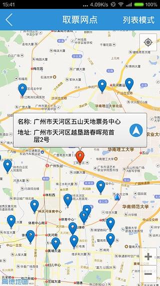 广州铁路安卓版v1.0.9官方最新版截图3