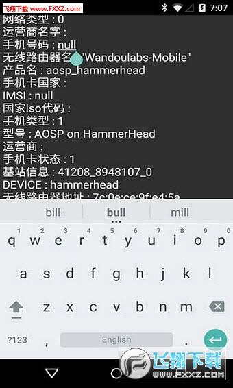008神器安卓版V2.1去服务验证版截图1