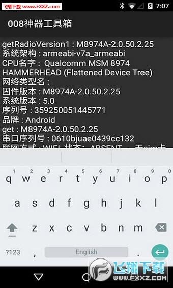 008神器安卓版V2.1去服务验证版截图3