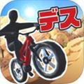 自行车竞速下坡就死破解版v1.0.1