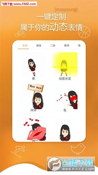 表情工厂大全appV15.5.27安卓版截图2