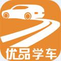 优品学车安卓版V1.16.0官方版