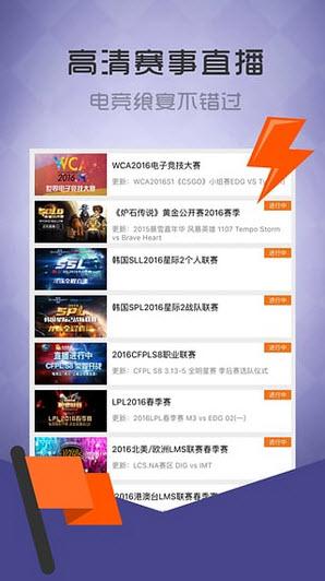 龙珠直播手机直播平台V3.4.7安卓版截图1