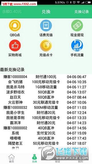 随时赚安卓版V1.4.0官方正式版截图3