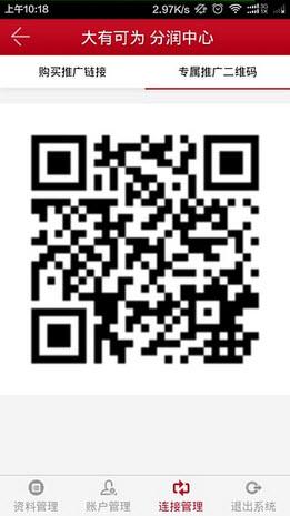 赚盟安卓版V1.0.1官方版截图2