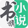 书旗小说ios版v3.2.1.0