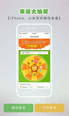 呱呱赚app安卓版V4.53官方版截图3