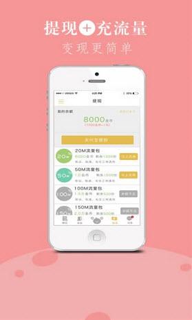 呱呱赚app安卓版V4.53官方版截图2