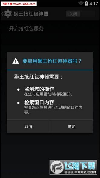 狮王神器安卓版V3.9破解版截图3