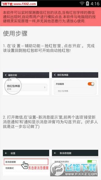 狮王神器安卓版V3.9破解版截图1
