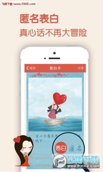 100米恋爱软件v1.0 安卓版截图0