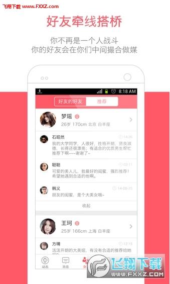 100米恋爱软件v1.0 安卓版截图1