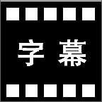字幕助手v1.0 安卓版