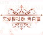 恋爱模拟器告白篇中文版