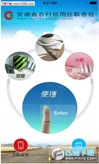 安徽农信手机银行v4.3.1官网版截图1