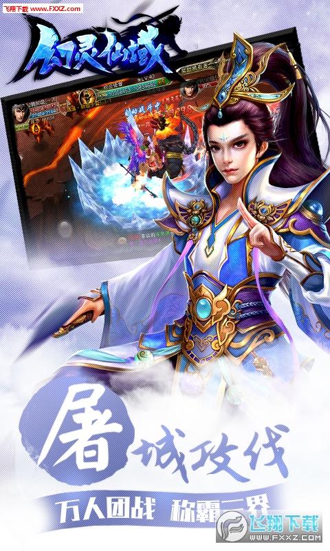 幻灵仙域手游v1.0截图1