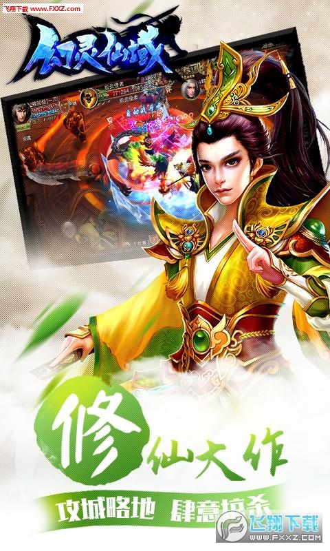 幻灵仙域手游v1.0截图2